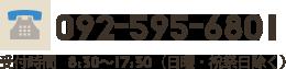 092-595-6801 受付時間 8:30~17:30(年末年始12月31日~1月3日除く)